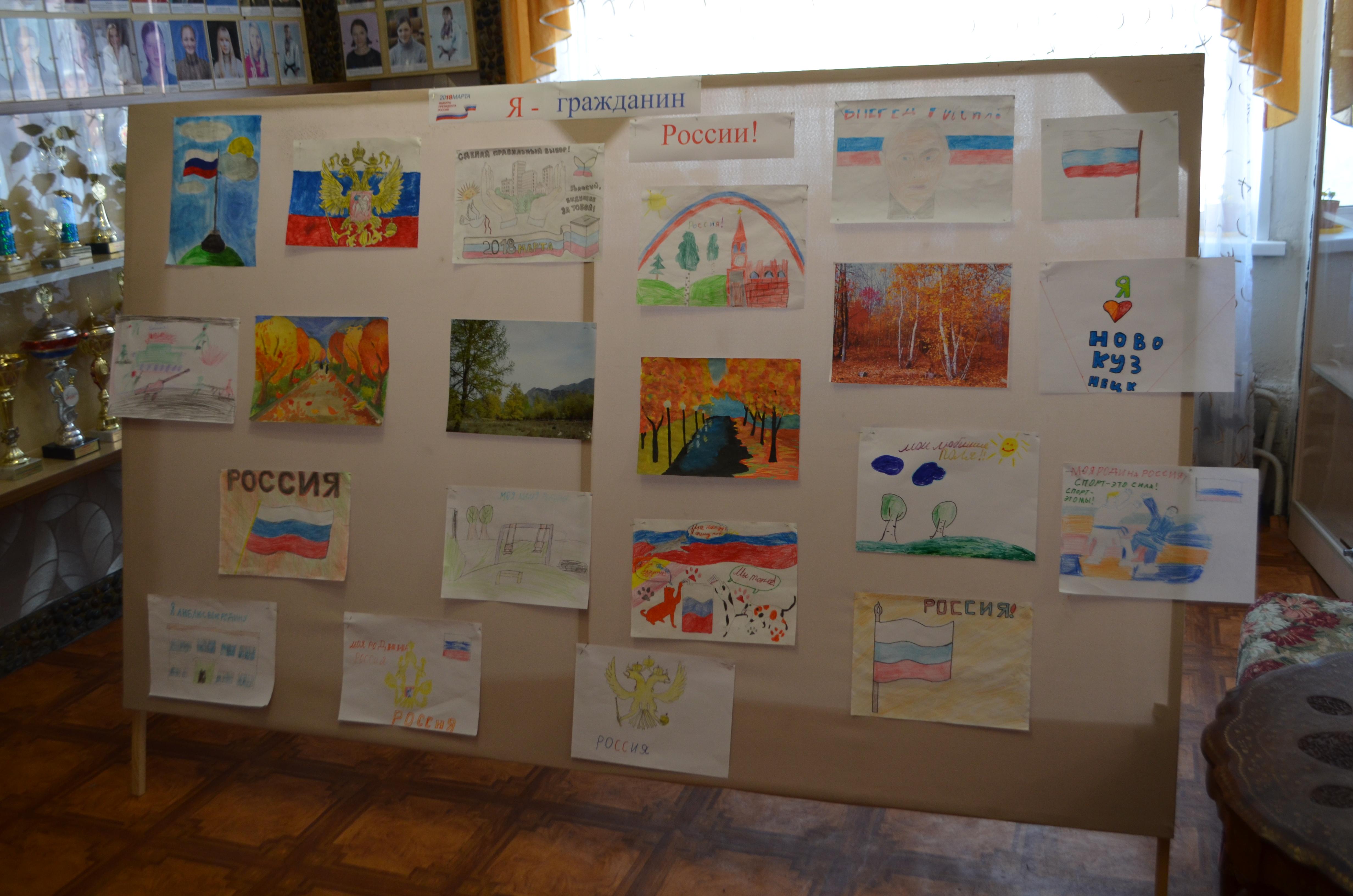 Конкурс творческих работ «Я – гражданин России!»