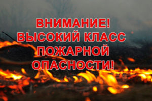Внимание! Высокая пожароопасность!